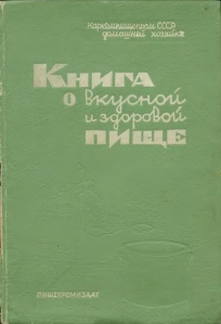 The first Soviet cookbook: The Book of Tasty and Healthy Food (Книга о вкусной и здоровой пище)